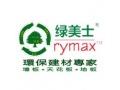 环保建材专家-广州绿美士产品展示 (23)