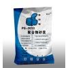 北京保温砂浆哪家好 保温砂浆 保温板粘接剂 聚苯颗粒保温砂浆