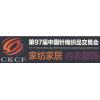 2015第97届中国针棉织品交易会-中针会