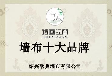 诗画江南墙布招全国经销商