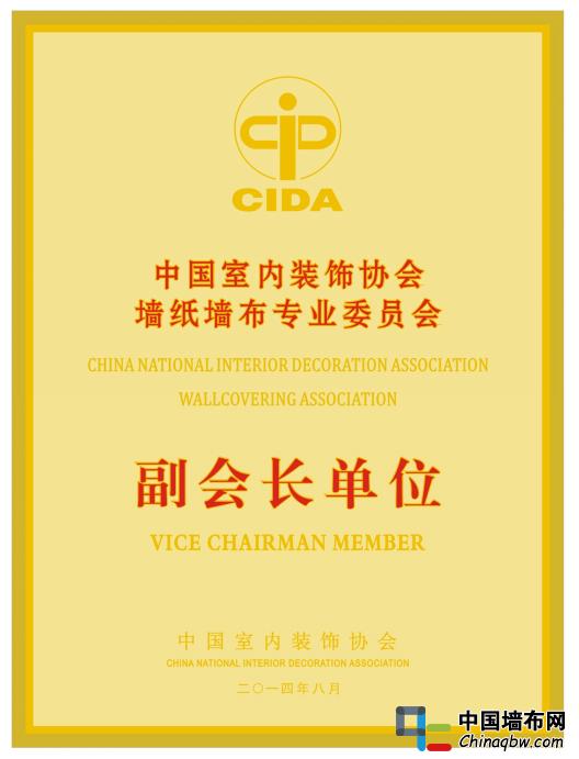 中国室内装饰协会墙纸墙布专业委员会副会长单位