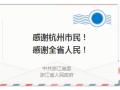 峰会结束 来自浙江省委、省政府的一封感谢信