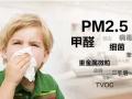 环保部研究报告:近三成儿童受室内空气污染威胁
