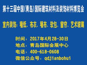 第十三届中国(青岛)国际建筑材料及装饰材料博览会
