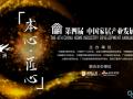 百位家居领袖把脉产业发展 第四届中国家居产业发展年会盛大召开 (104播放)