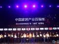 """美家美户再次蝉联""""大雁奖""""2016年度中国家居产业百强榜"""