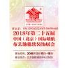 2018年北京墙纸展览会【第二十五届墙纸展】北京壁纸展览会