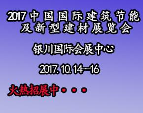 中国(宁夏)国际建筑节能及新型建材展览会