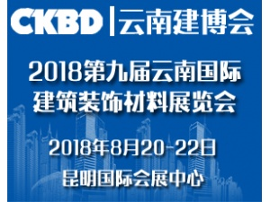 2018第九届云南国际建筑装饰材料展览会