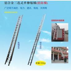 厂家供应重庆消防梯重庆14米梯子单伸缩梯伸缩梯子直梯