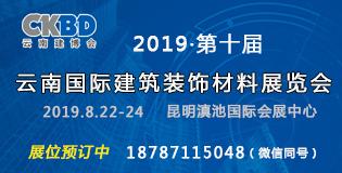 2019第十届云南国际建筑装饰材料展览会