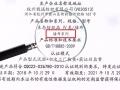美家美户 捷报 | 荣获 CQC 权威认证,真正的生态无缝墙布!!
